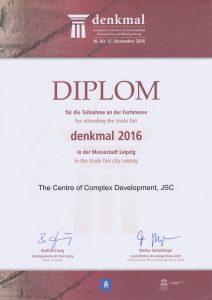 diplom-vystavki-denkmal-2016