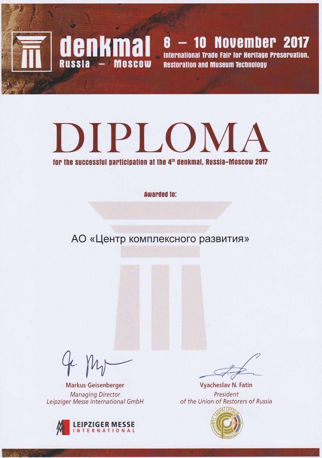 diplom-vystavki-denkmal-2017